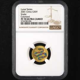 2001年1/10盎司生肖蛇彩金币