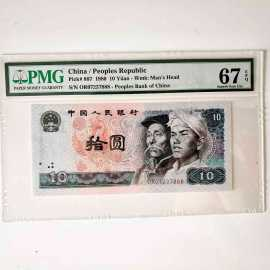 1980年第四版人民币拾元
