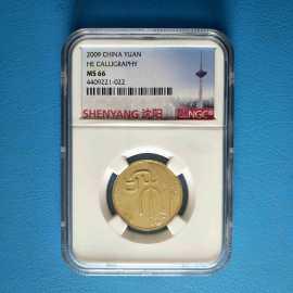 2009年和字书法流通纪念币