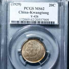 1929年民国十八年孙像广东省造贰毫银币
