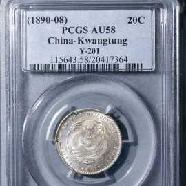 1890年广东省造光绪元宝库平一钱四分四厘银币