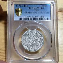 1912-18年西藏通币章噶