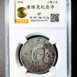 拥护共和唐继尧正面像库平三钱六分银币