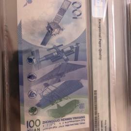 2015年航天纪念钞壹佰圆
