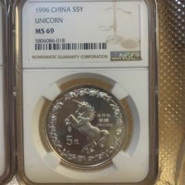 1996年20克麒麟银币