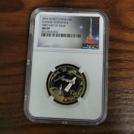 2015年航天流通纪念币