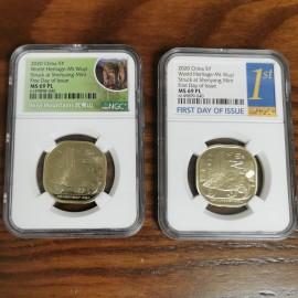 2020年武夷山流通纪念币