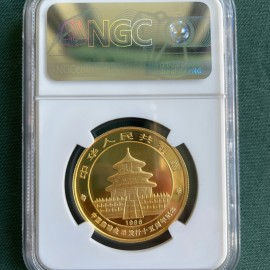 1996年1盎司熊猫金币发行15周年金币