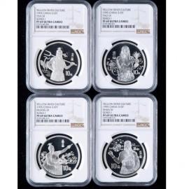1995年27克黄河文化第1组银币