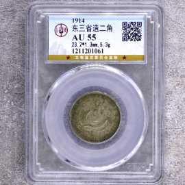 东三省造宣统元宝库平一钱四分四厘银币