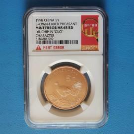 1998年中国珍稀野生动物褐马鸡流通纪念币