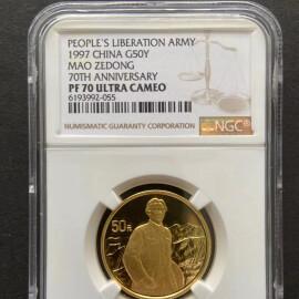 1997年1/2盎司建军70周年金币