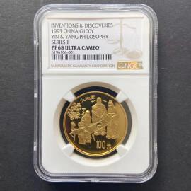 1993年1盎司太极图金币