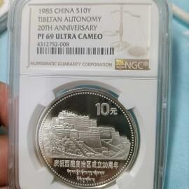 1985年1盎司西藏20周年银币
