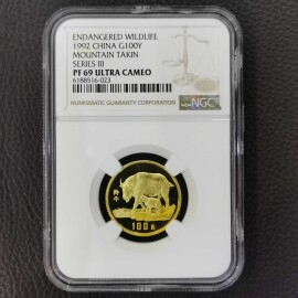 1992年8克珍稀野生动物第3组羚牛金币