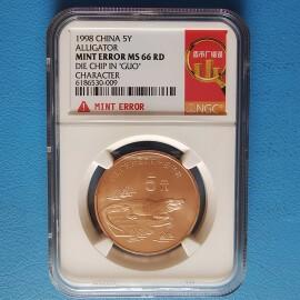 1998年中国珍稀野生动物扬子鳄流通纪念币