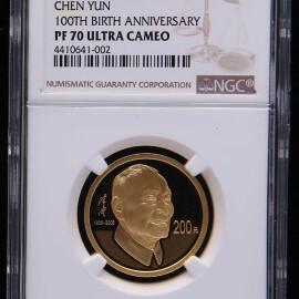 2005年1/2盎司陈云诞辰100周年金币