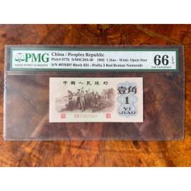 1962年第三版人民币背绿水印壹角