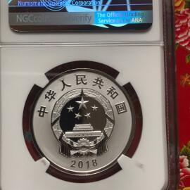 2018年15克人民币发行70周年银币