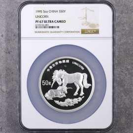 1995年5盎司麒麟银币
